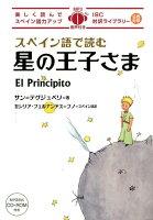 スペイン語で読む星の王子さま