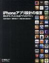 【送料無料】iPhoneアプリ設計の極意