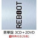 【先着特典】REBOOT (豪華盤 3CD+2DVD)(オリジナルB2ポスター) [ THE RAMPAGE from EXILE TRIBE ]