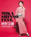 神野美伽35周年記念コンサート MIKA SHINNO FEST.【Blu-ray】 [ 神野美伽 ]