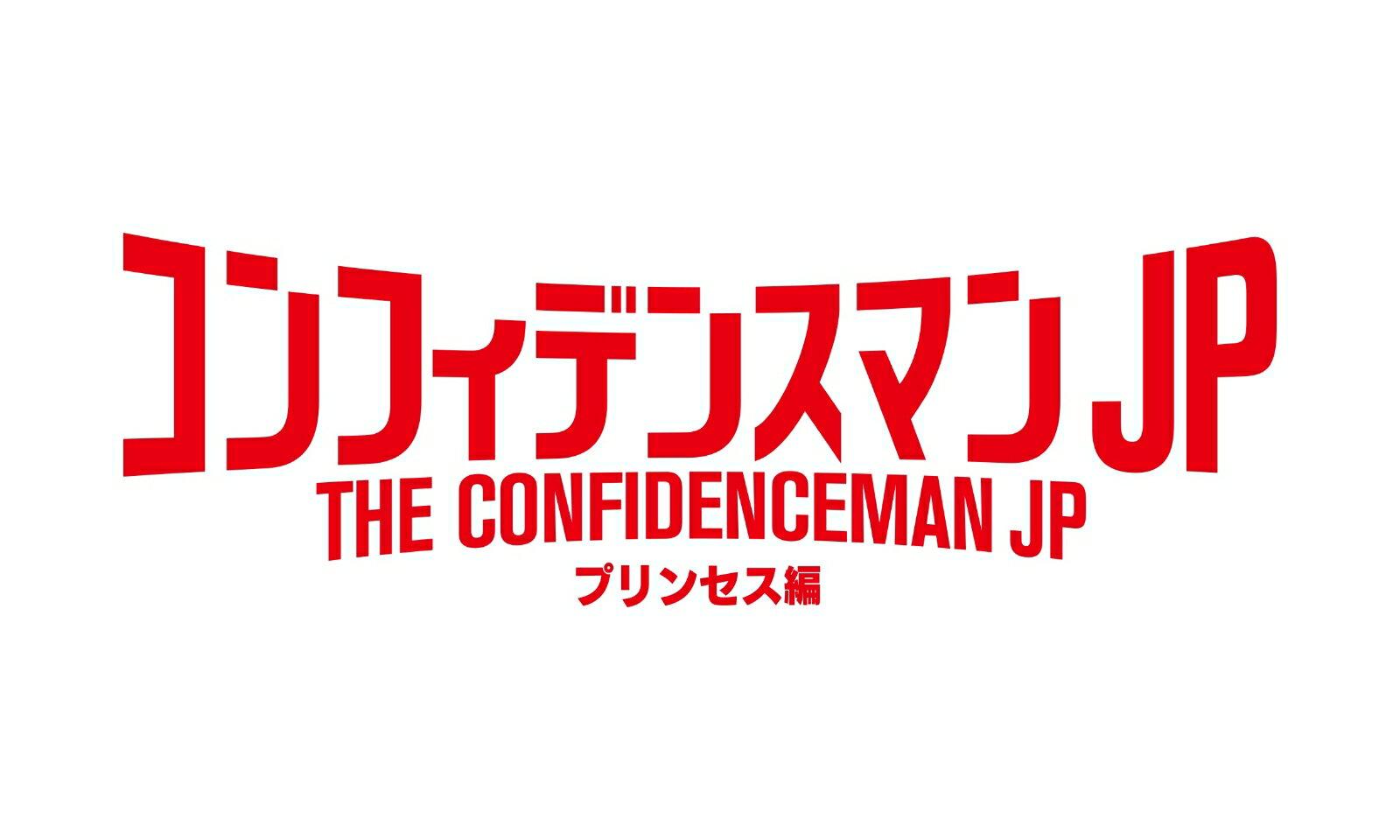 コンフィデンスマンJP プリンセス編 豪華版【Blu-ray】