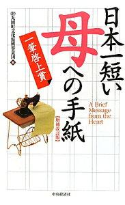 【送料無料】日本一短い「母」への手紙増補改訂版