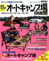 関西・名古屋から行くオートキャンプ場ガイド(2017)