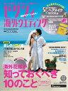 ゼクシィ海外ウエディング(2014 Autumn&Win)