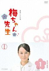 【送料無料】梅ちゃん先生 完全版 DVD-BOX 1 [ 堀北真希 ]