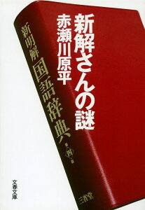 【送料無料】新解さんの謎 [ 赤瀬川原平 ]