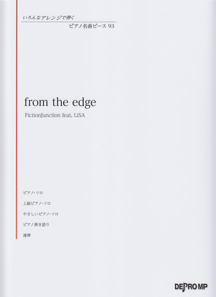 from the edge画像