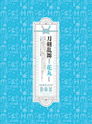 9/30発売!続『刀剣乱舞ー花丸ー』