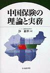 【送料無料】中国保険の理論と実務