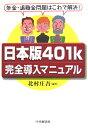 【送料無料】日本版401k完全導入マニュアル