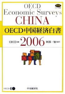 【送料無料】OECD中国経済白書(2006)