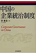 【送料無料】中国の企業統治制度