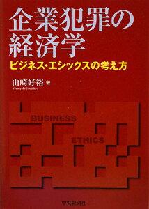 【送料無料】企業犯罪の経済学