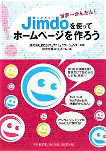 【送料無料】Jimdoを使ってホ-ムペ-ジを作ろう
