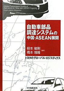 【送料無料】自動車部品調達システムの中国・ASEAN展開