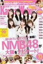 KansaiWalker特別編集 NMB48スペシャル! ウ...