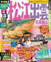 るるぶ松江 出雲 石見銀山'20 (るるぶ情報版国内)
