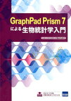 GraphPad Prism 7による生物統計学入門 [ 平松正行 ]