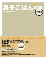 男子ごはんの本(その8)
