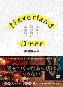 Neverland Diner 二度と行けないあの店で [ 都築 響一 ]