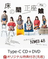 【楽天ブックス限定先着特典】床の間正座娘 (Type-C CD+DVD) (生写真付き)