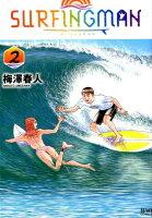 SURFINGMAN 2