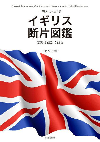 世界とつながるイギリス断片図鑑歴史は細部に宿るAbookoftheknowledgeofthefragmentaryhistor