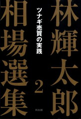 【楽天ブックスならいつでも送料無料】林輝太郎相場選集(2) [ 林輝太郎 ]