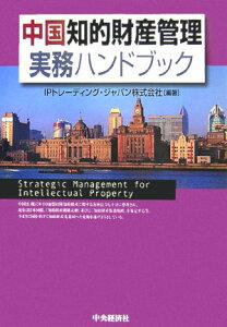 【送料無料】中国知的財産管理実務ハンドブック