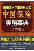 【送料無料】中国進出企業のための中国保険実務事典