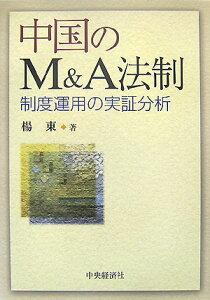 【送料無料】中国のM&A法制