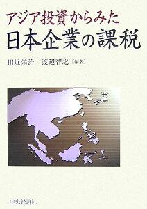 【送料無料】アジア投資からみた日本企業の課税