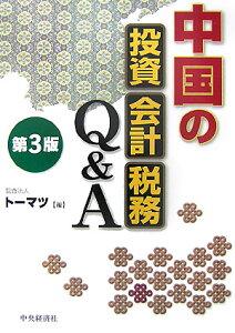 中国の投資・会計・税務Q&A第3版