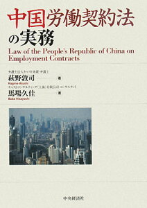 【送料無料】中国労働契約法の実務