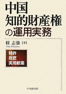 【送料無料】中国知的財産権の運用実務