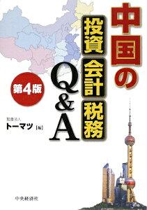 【送料無料】中国の投資・会計・税務Q&A第4版