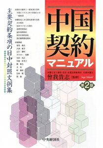 【送料無料】中国契約マニュアル第2版