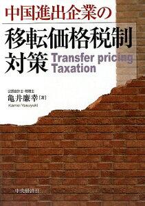 【送料無料】中国進出企業の移転価格税制対策