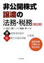 【送料無料】非公開株式譲渡の法務・税務第2版
