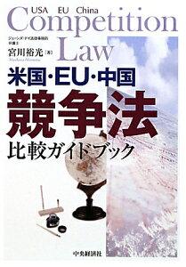 【送料無料】米国・EU・中国競争法比較ガイドブック