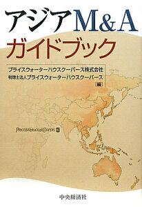 【送料無料】アジアM&Aガイドブック