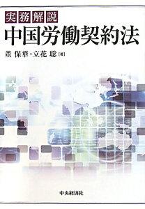【送料無料】中国労働契約法