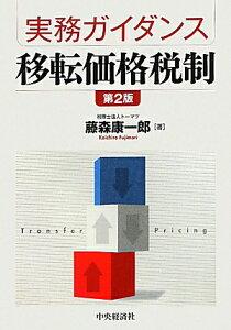 【送料無料】実務ガイダンス移転価格税制第2版