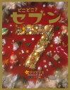 どこどこ?セブン(2) クリスマス まちがいさがし絵本