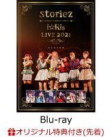 【楽天ブックス限定先着特典】i☆Ris LIVE 2021 ~storiez~(通常盤)【Blu-ray】(2Lブロマイド7枚セット(ソロ絵柄6枚+全員集合絵柄1枚セット))