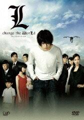 【楽天ブックスならいつでも送料無料】【定番DVD&BD6倍】L change the WorLd [ 松山ケンイチ ]