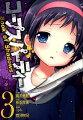 コープスパーティーBook of Shadows(3)