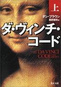 [本]ダ・ヴィンチ・コード(上) (角川文庫)