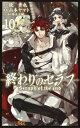 終わりのセラフ(10) (ジャンプコミックス SQ.) [ 山本ヤマト ]