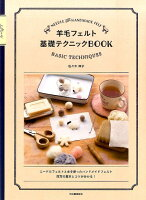 羊毛フェルト基礎テクニックBOOK新装版